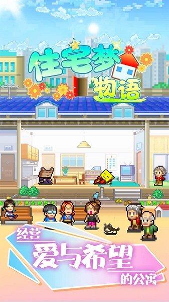 住宅梦物语汉化版 v1.30 安卓最新版 3