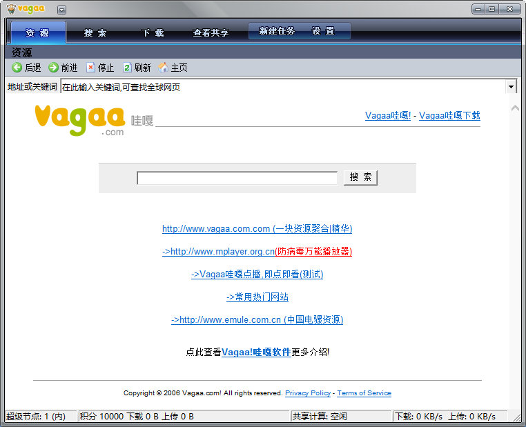 vagaa哇嘎画时代最新 v2.6.7.6免费版 0