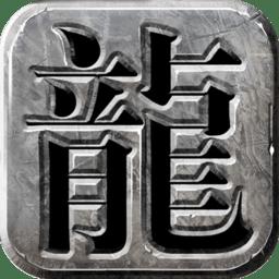 龙城霸业h5游戏