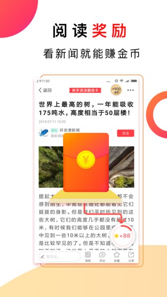 惠头条手机客户端 v3.9.1 安卓版 0