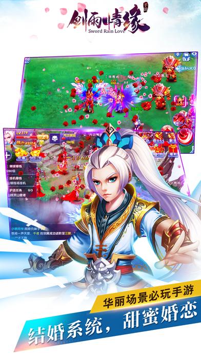 剑雨情缘手游ios版 v1.0.0 iPhone版1