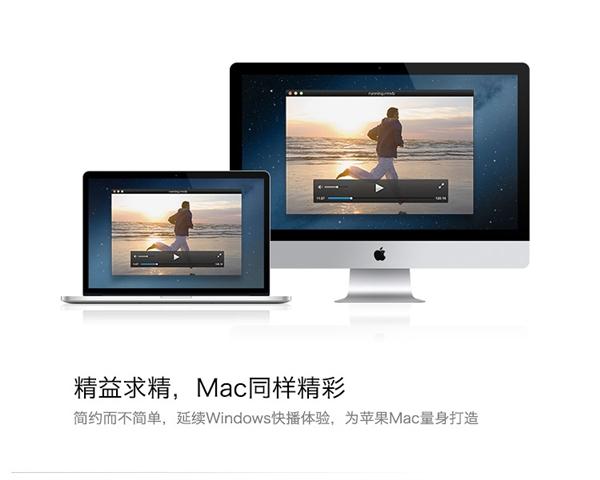 快播mac版