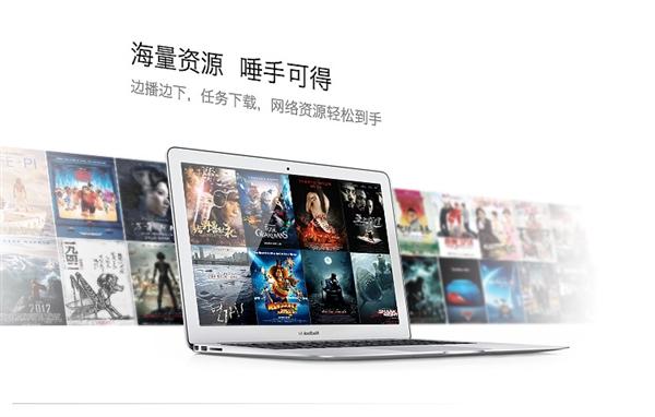 快播Qvod苹果电脑版 v1.1.26 官方最新版 0