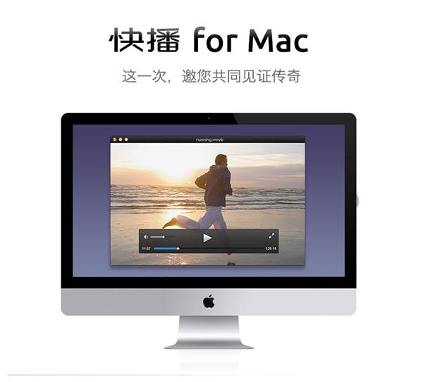 快播m苹果电脑版