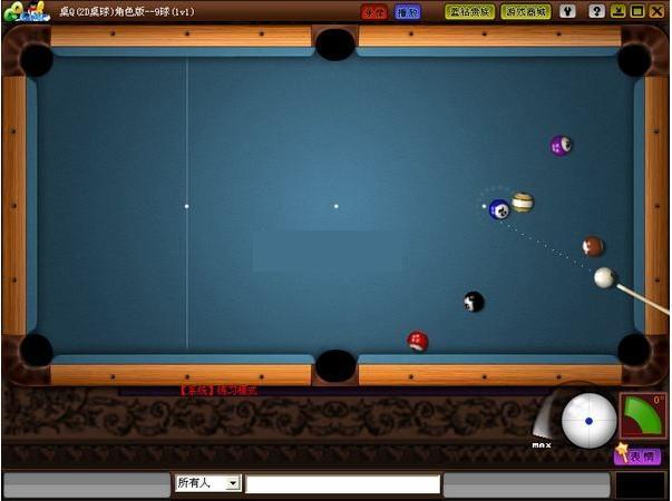2d黑8台球单机_2D桌球单机版下载 QQ2D桌球单机版下载绿色免费版_ 当易网