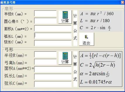 罐体计算工具(罐体设计) v1.0 绿色版 0