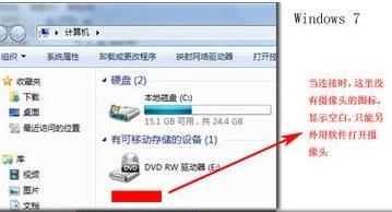 win7视频设备软件 官方免费版 0