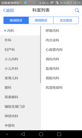掌上盛京医院预约挂号 v4.7.30 安卓版 0