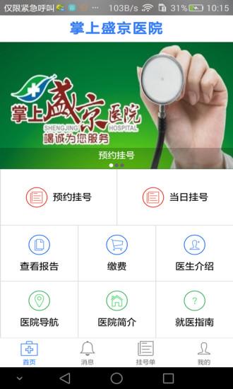 掌上盛京医院预约挂号 v4.7.30 安卓版 3