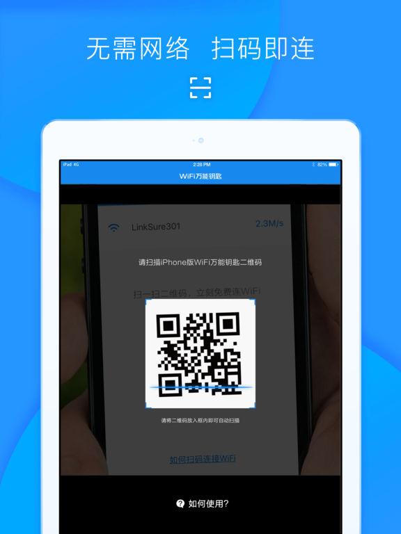 WiFi万能钥匙苹果电脑版 v6.6.6 苹果ios官方版0