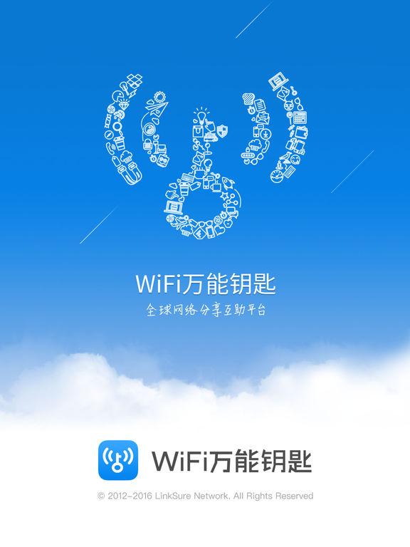 WiFi万能钥匙苹果电脑版 v6.6.6 苹果ios官方版1