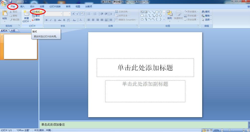 ppt2007软件完整版 v1.0 正式版 0