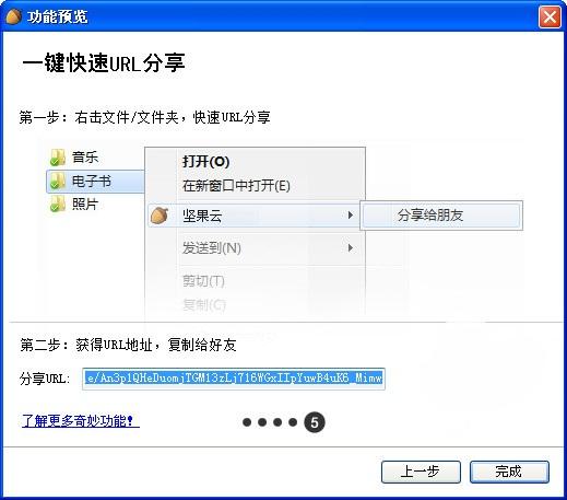 坚果云网盘 v4.1.7.0 官方最新版 0