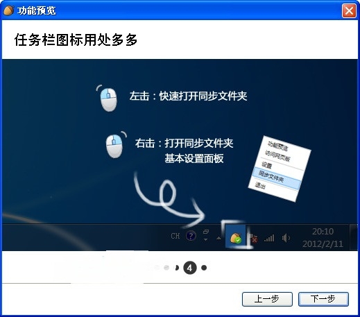 坚果云网盘 v4.1.7.0 官方最新版 1