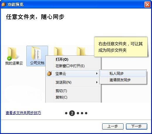 坚果云网盘 v4.1.7.0 官方最新版 2