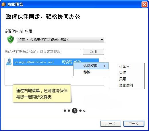坚果云网盘 v4.1.7.0 官方最新版 3