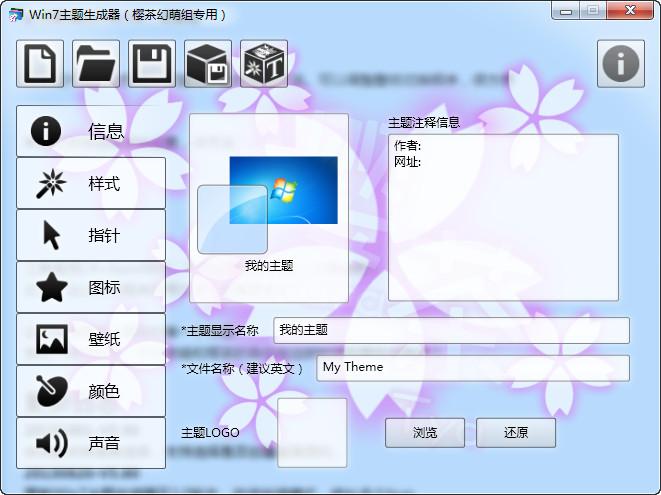 樱茶Win7主题生成器软件