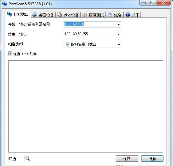 portscan端口扫描器 v1.6 绿色版 0