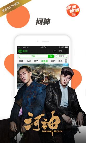 爱奇艺pps影音手机版 v9.27.5 官方安卓版1