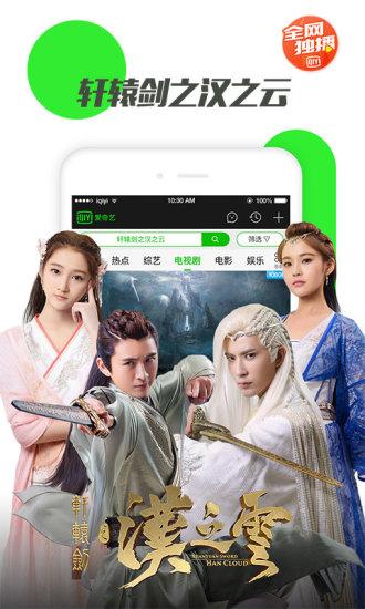 爱奇艺pps影音手机版 v9.27.5 官方安卓版2
