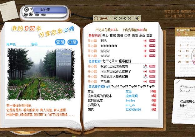 七日记多用户网络日记本