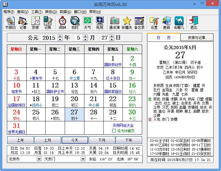 实用万年历(多功能万年历) v6.30 最新版 0