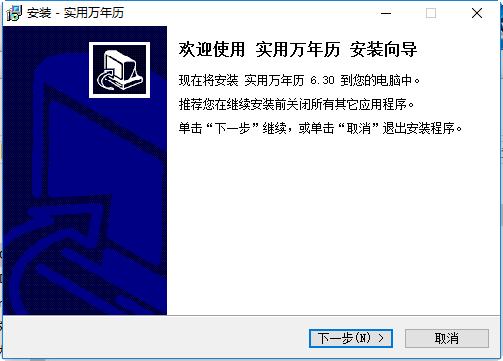 实用万年历qg678钱柜678娱乐官网下载