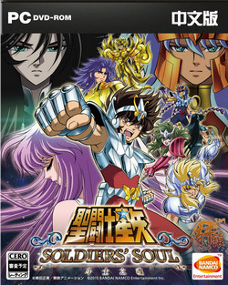 圣斗士星矢:斗士之魂PC版