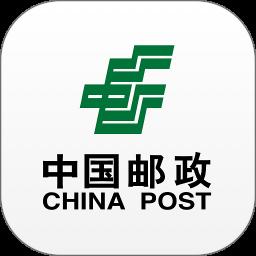 中国邮政软件