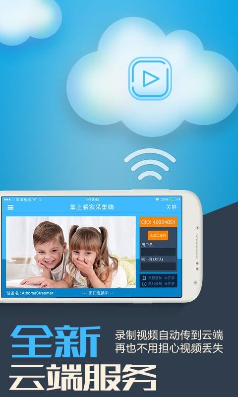 掌上看家采集端手机版 v5.0.7 安卓免费版 0