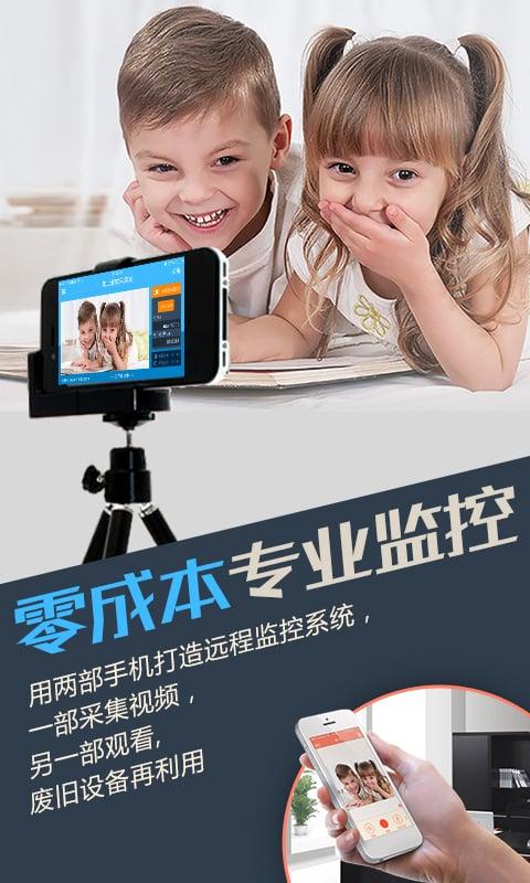 掌上看家采集端手机版 v5.0.7 安卓免费版 2