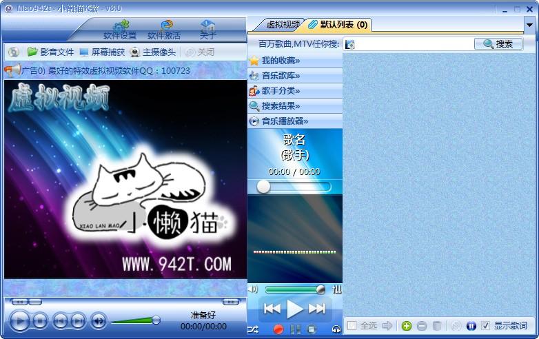 小懒猫虚拟视频 v8.0 免费版 0