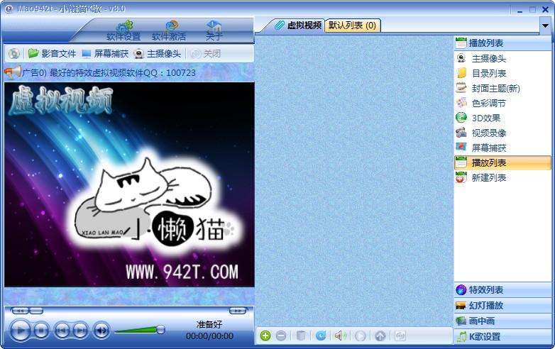 小懒猫虚拟视频官方版