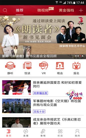 央视综艺春晚客户端 v1.2.2 安卓版 0