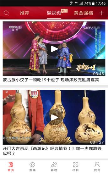 央视综艺春晚客户端 v1.2.2 安卓版 1
