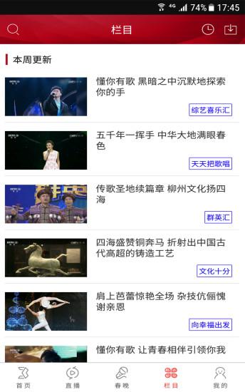 央视综艺春晚客户端 v1.2.2 安卓版 4