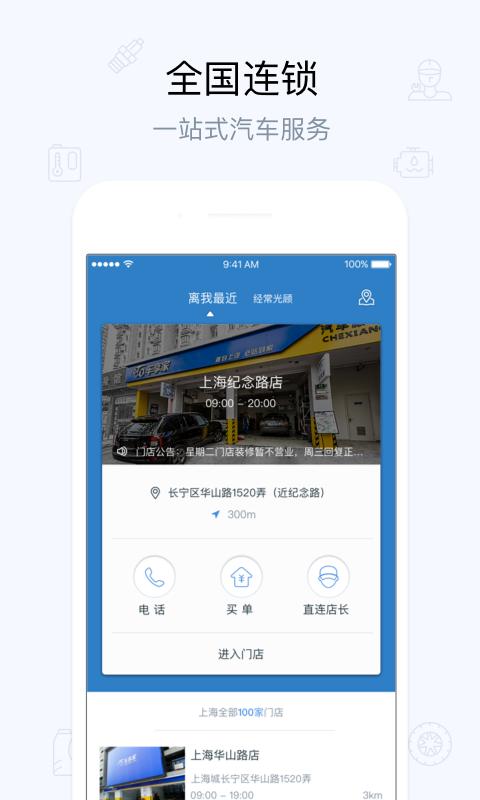车享家app下载 车享家手机客户端下载v4.2 安卓官网版