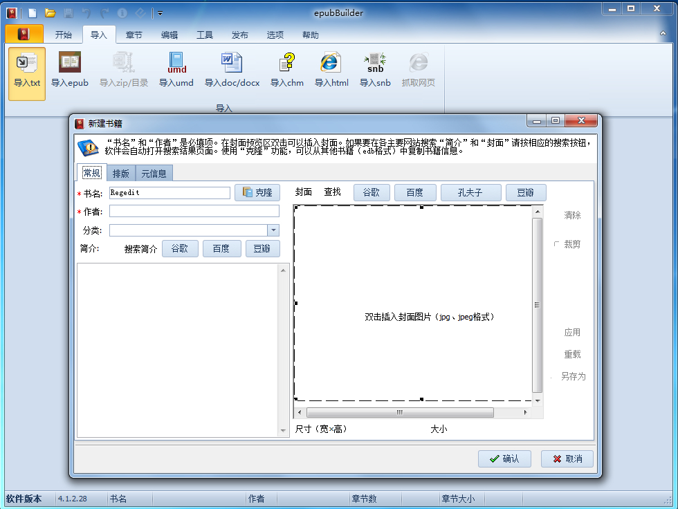 epubbuilder 绿色破解版(电子书制作软件) v4.9.7.15 免安装版 0
