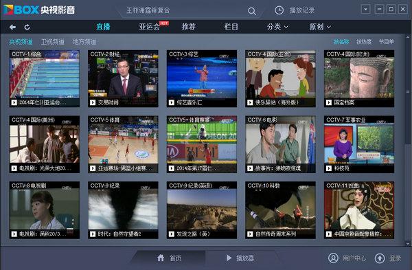 中国网络电视台(CBox央视影音) v4.4.0.0 最新版 0