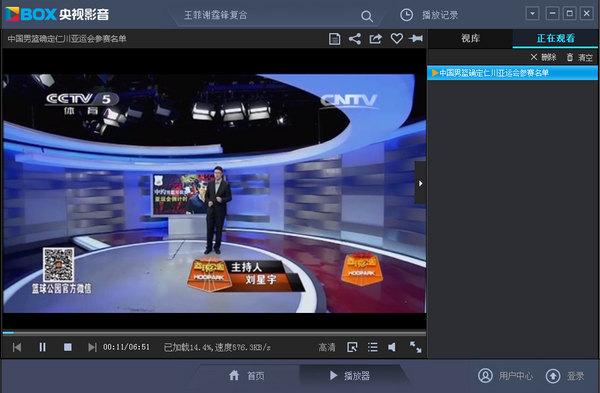 中国网络电视台(CBox央视影音) v4.4.0.0 最新版 1