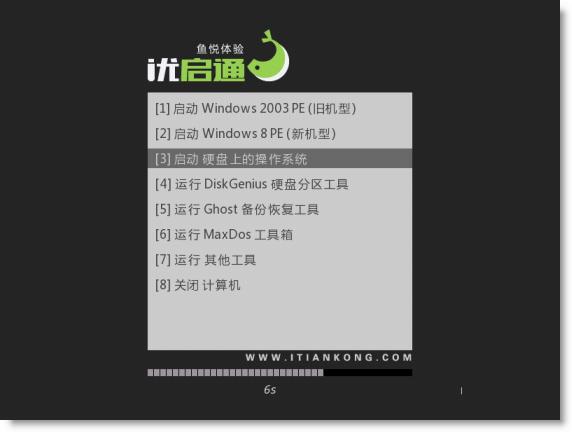 优启通 v9.1 最新版 2