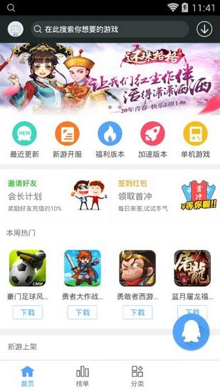 99玩手游app