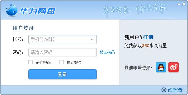 华为网盘官方