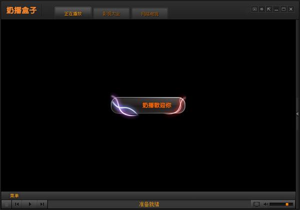 奶播盒子 v2.6.3.1 免�M版 2