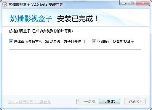 奶播盒子 v2.6.3.1 免�M版 3