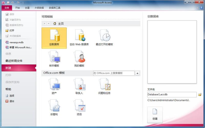 Microsoft Office Access2010 32&64位免�M版 0