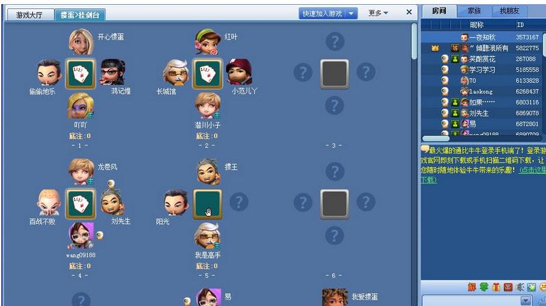 淮安掼蛋游戏老版 v1.0 旧版 0