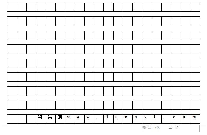标准作文稿纸模板A4(带字数提示) word高清打印版 0