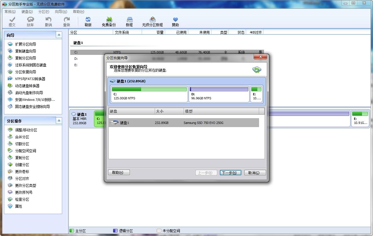 傲梅分区助手 v8.3.0.0 官方版 1