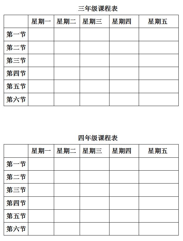 小学空白课程表2018最新word版户口小学外地武汉图片
